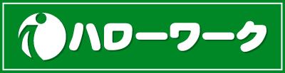 ハローワーク